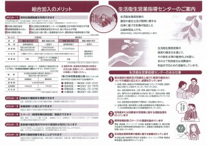 生活衛生同業組合 資料02